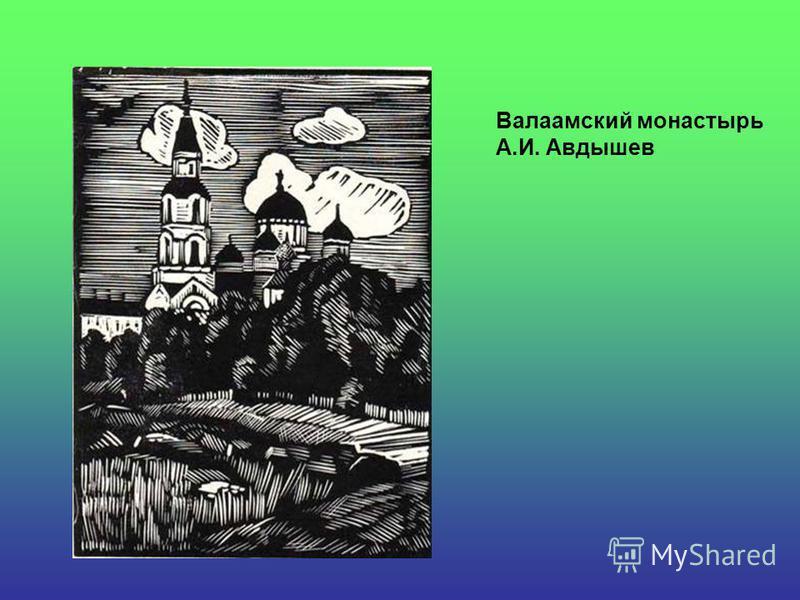 Валаамский монастырь А.И. Авдышев