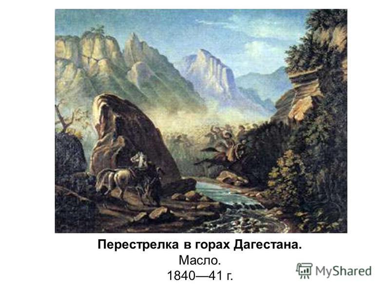 Перестрелка в горах Дагестана. Масло. 184041 г.