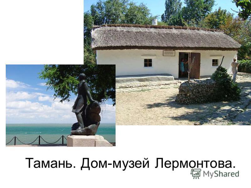 Тамань. Дом-музей Лермонтова.