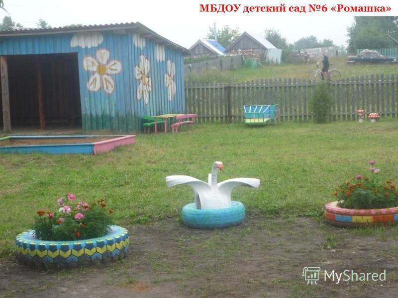 МБДОУ детский сад 6 «Ромашка»