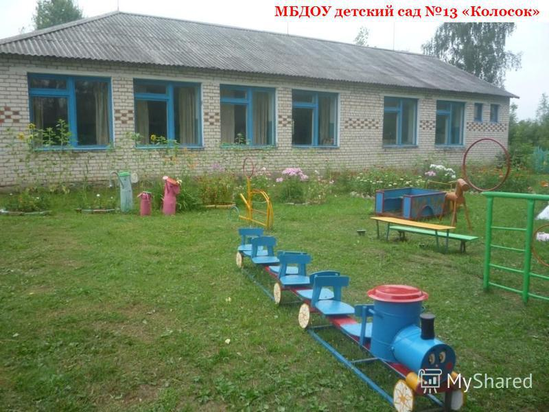 МБДОУ детский сад 13 «Колосок»
