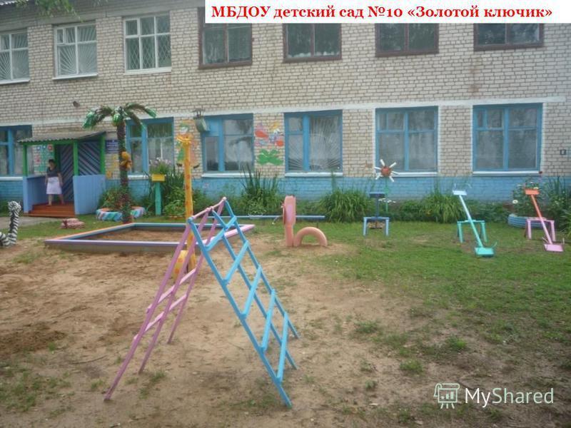 МБДОУ детский сад 10 «Золотой ключик»