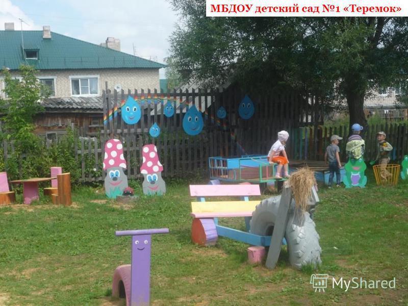 МБДОУ детский сад 1 «Теремок»