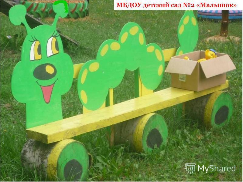 МБДОУ детский сад 2 «Малышок»