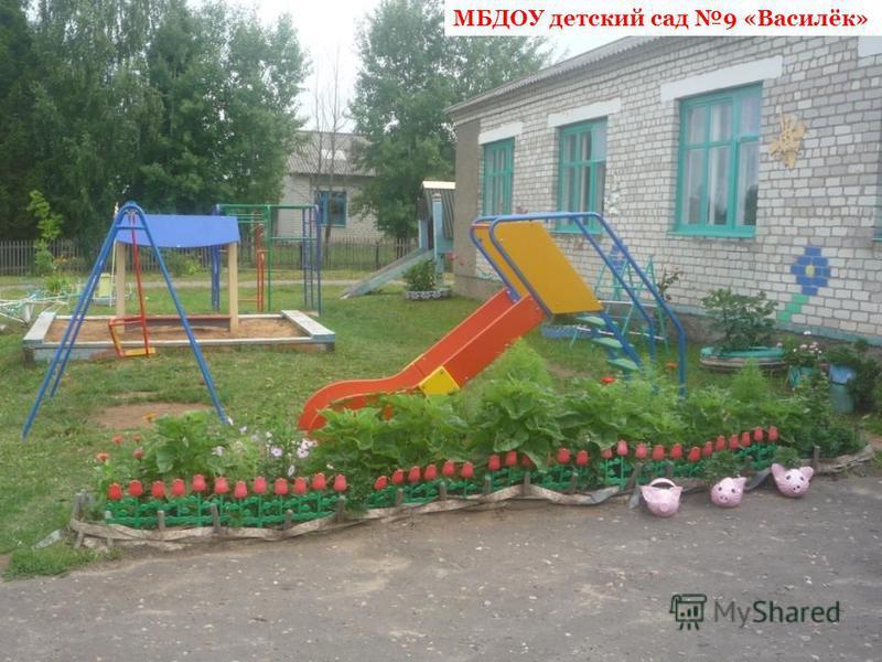 МБДОУ детский сад 9 «Василёк»