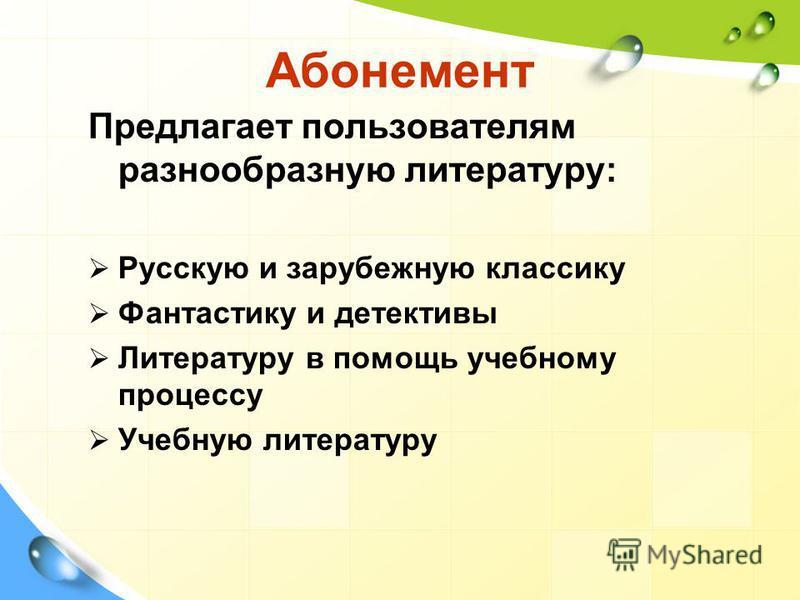 Предлагает пользователям разнообразную литературу: Русскую и зарубежную классику Фантастику и детективы Литературу в помощь учебному процессу Учебную литературу Абонемент