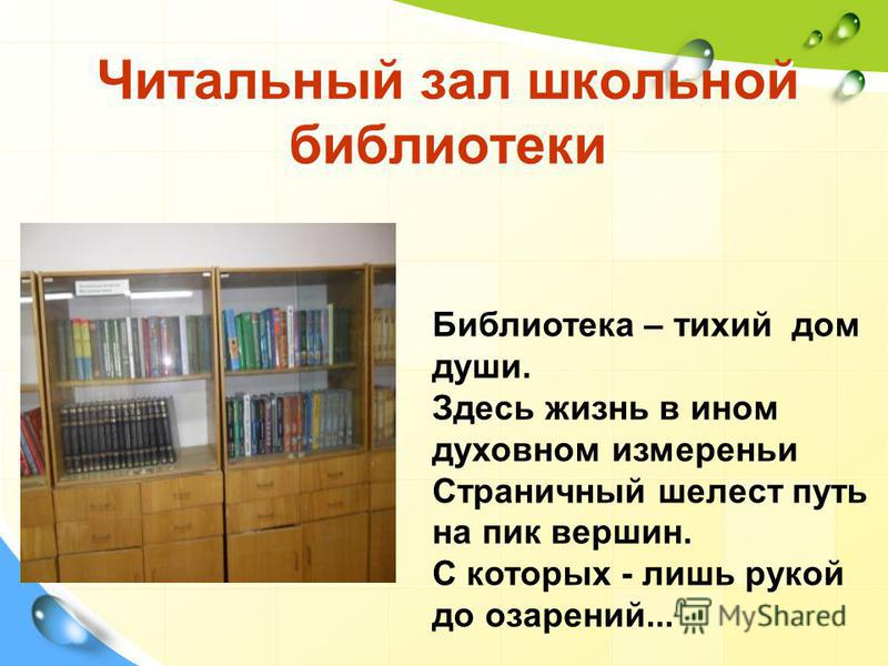 Библиотека – тихий дом души. Здесь жизнь в ином духовном измерении Страничный шелест путь на пик вершин. С которых - лишь рукой до озарений...