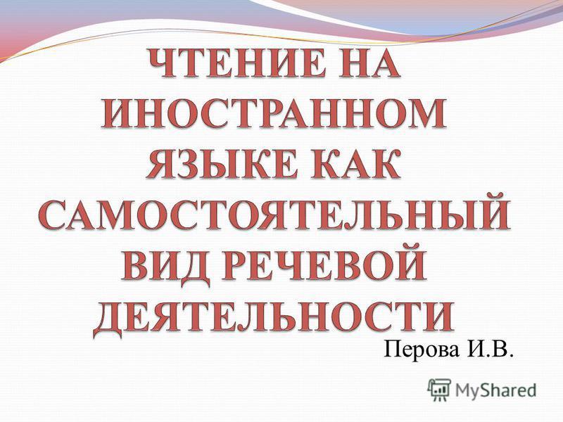 Перова И.В.