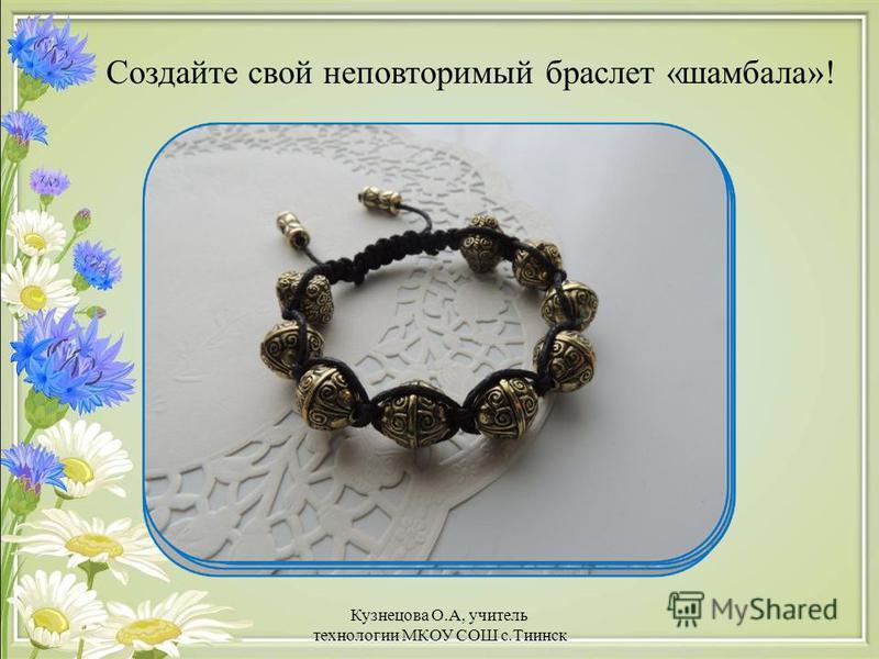 Создайте свой неповторимый браслет «шамбала»! Кузнецова О.А, учитель технологии МКОУ СОШ с.Тиинск