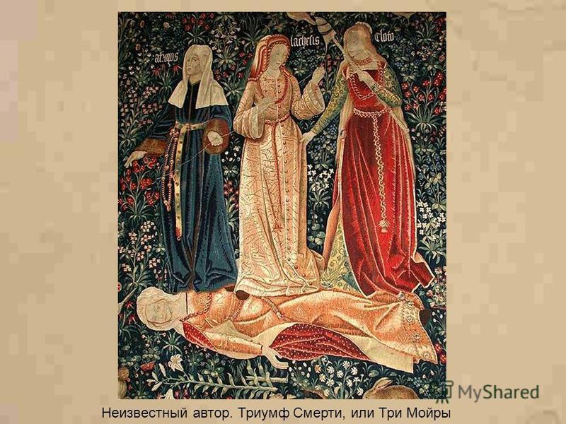 Неизвестный автор. Триумф Смерти, или Три Мойры