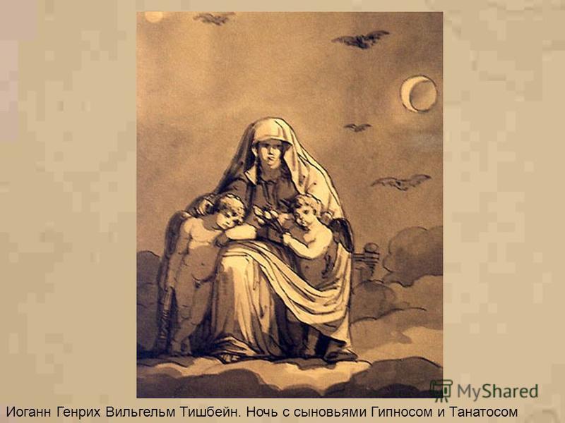 Иоганн Генрих Вильгельм Тишбейн. Ночь с сыновьями Гипносом и Танатосом