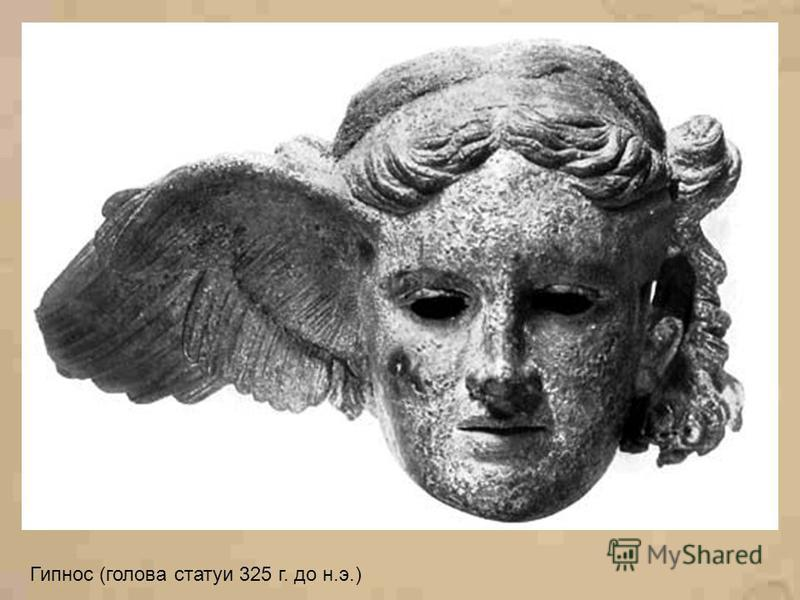 Гипнос (голова статуи 325 г. до н.э.)