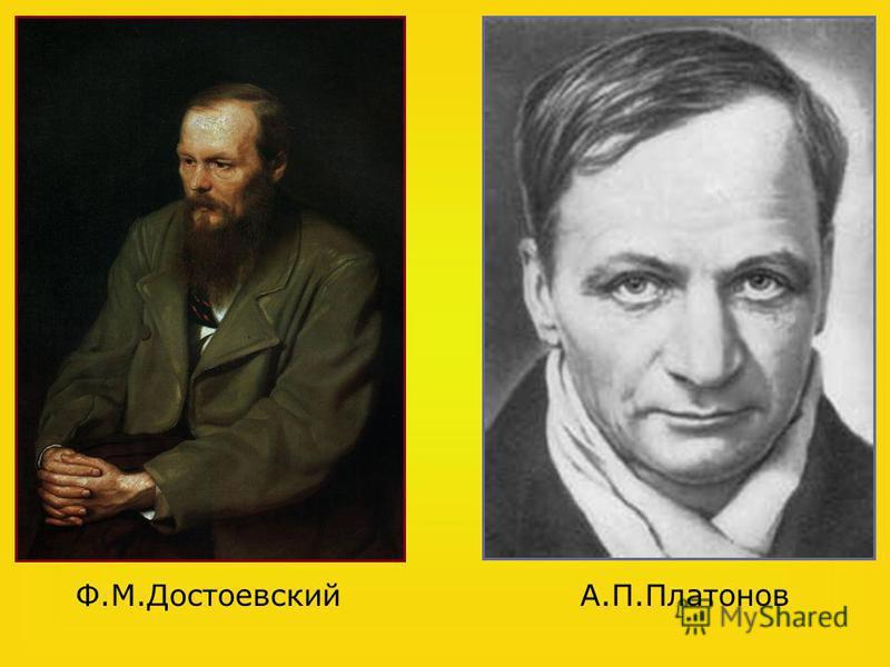 А.П.ПлатоновФ.М.Достоевский