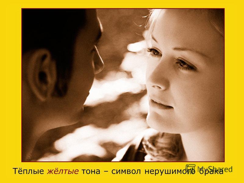 Тёплые жёлтые тона – символ нерушимого брака