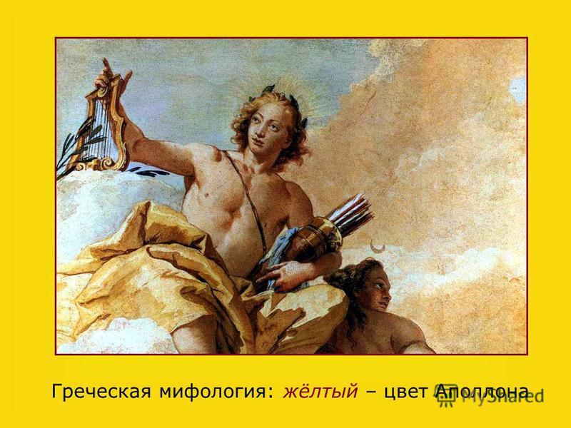 Греческая мифология: жёлтый – цвет Аполлона