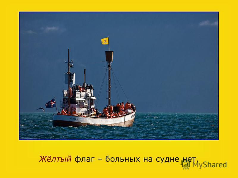 Жёлтый флаг – больных на судне нет.