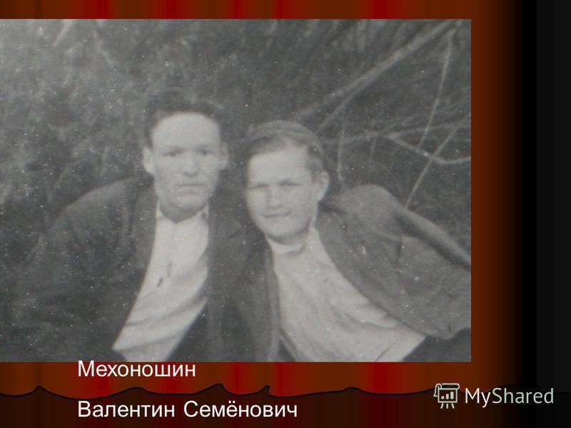 Мехоношин Валентин Семёнович