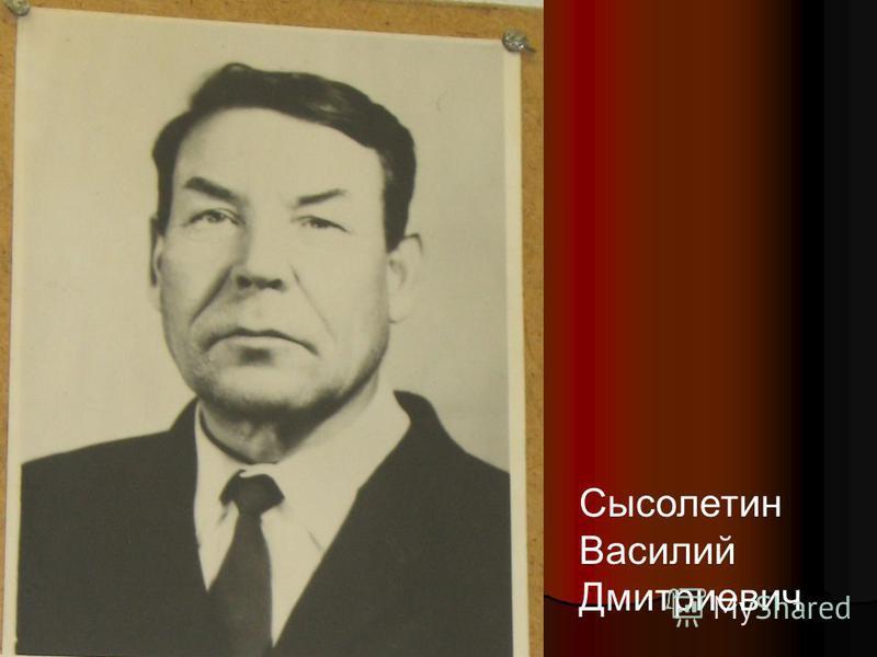Сысолетин Василий Дмитриевич