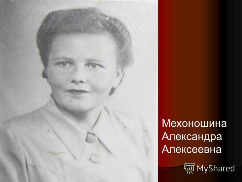 Мехоношина Александра Алексеевна