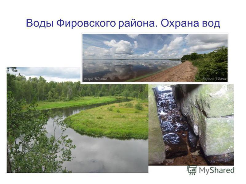 Воды Фировского района. Охрана вод