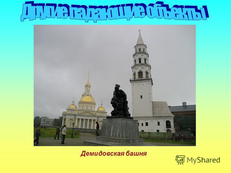 Демидовская башня