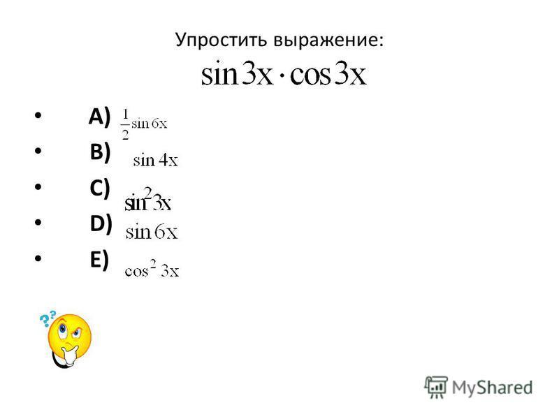 Упростить выражение: A) B) C) D) E)