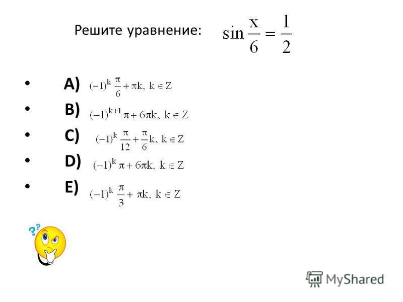 Решите уравнение: A) B) C) D) E)
