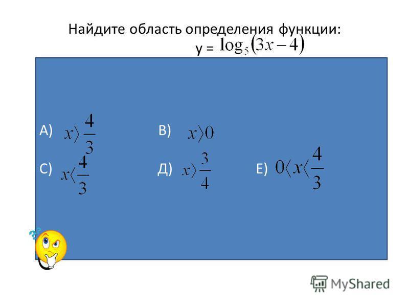 Найдите область определения функции: у = А) В) С) Д) Е)