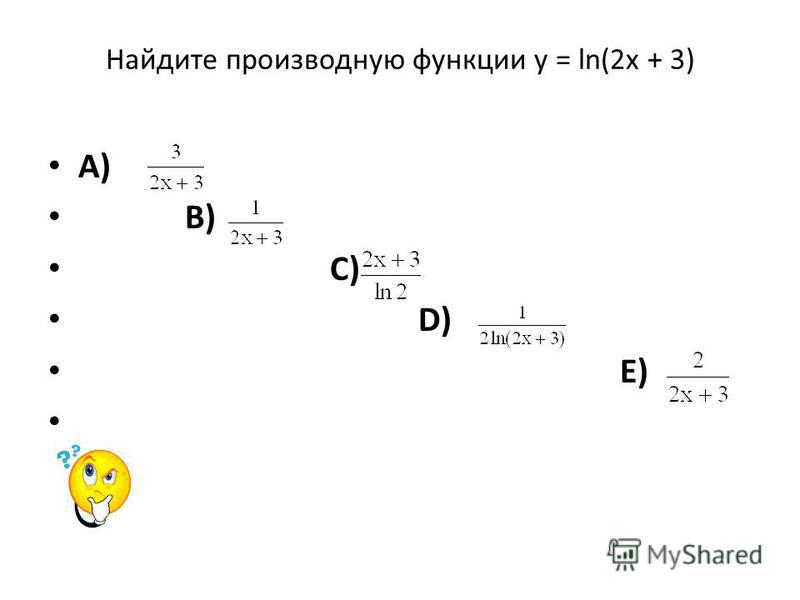 Найдите производную функции у = ln(2x + 3) A) B) C) D) E)