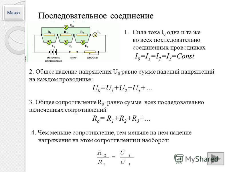 Последовательное соединение 1. Сила тока I 0 одна и та же во всех последовательно соединенных проводниках I 0 =I 1 =I 2 =I 3 =Соnst 2. Общее падение напряжения U 0 равно сумме падений напряжений на каждом проводнике: U 0 =U 1 +U 2 +U 3 +… 3. Общее со