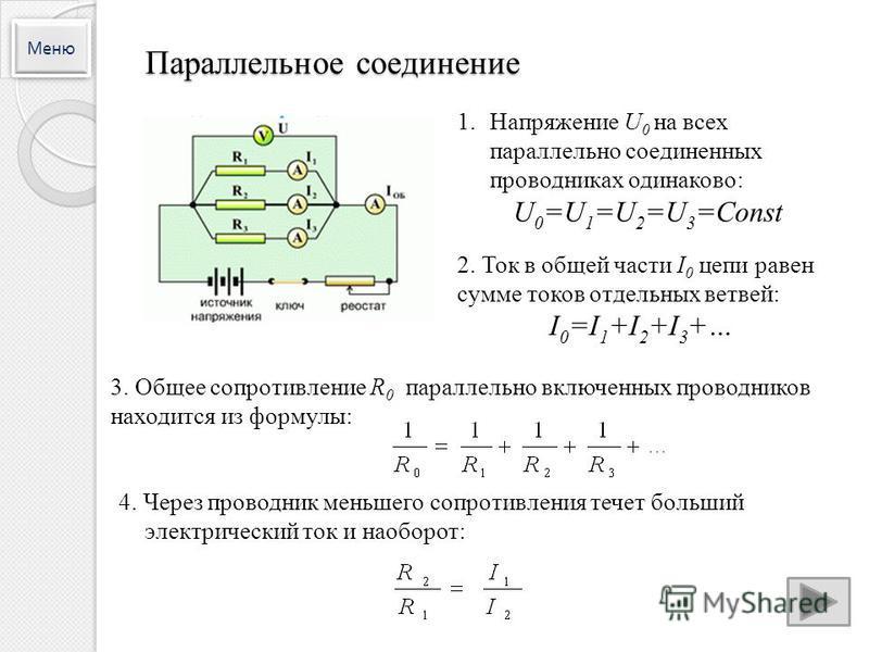 Параллельное соединение 1. Напряжение U 0 на всех параллельно соединенных проводниках одинаково: U 0 =U 1 =U 2 =U 3 =Соnst 2. Ток в общей части I 0 цепи равен сумме токов отдельных ветвей: I 0 =I 1 +I 2 +I 3 +… 3. Общее сопротивление R 0 параллельно