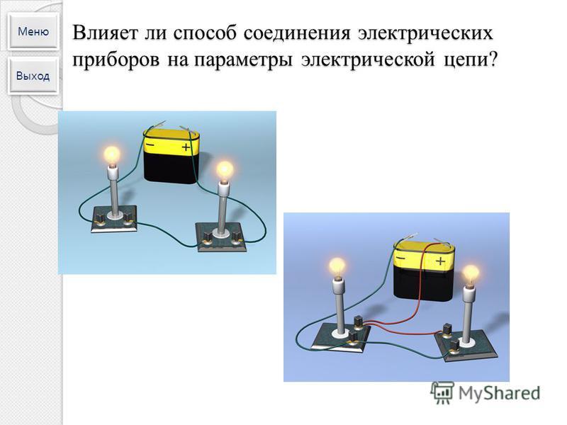 Влияет ли способ соединения электрических приборов на параметры электрической цепи? Меню Выход