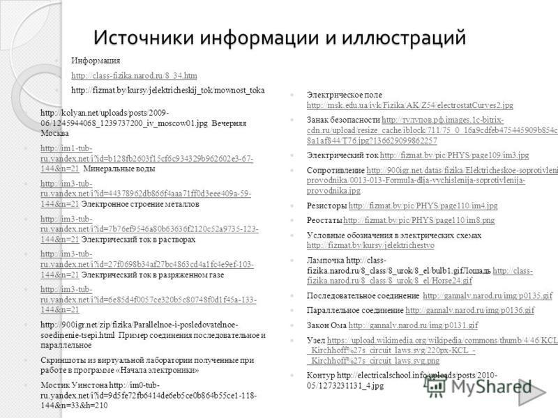 Источники информации и иллюстраций Информация http://class-fizika.narod.ru/8_34. htm http://fizmat.by/kursy/jelektricheskij_tok/mownost_toka http://kolyan.net/uploads/posts/2009- 06/1245944068_1239737200_iv_moscow01. jpg Вечерняя Москва http://im1-tu
