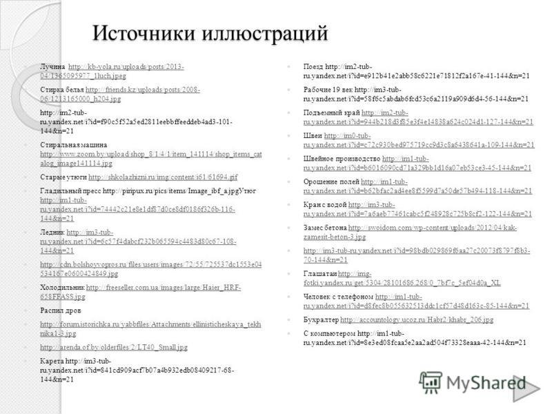 Источники иллюстраций Лучина http://kb-yola.ru/uploads/posts/2013- 04/1365095977_1luch.jpeghttp://kb-yola.ru/uploads/posts/2013- 04/1365095977_1luch.jpeg Стирка белья http://friends.kz/uploads/posts/2008- 06/1213165000_h204.jpghttp://friends.kz/uploa