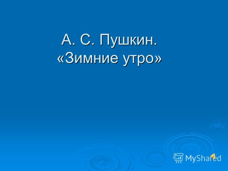 А. С. Пушкин. «Зимние утро»
