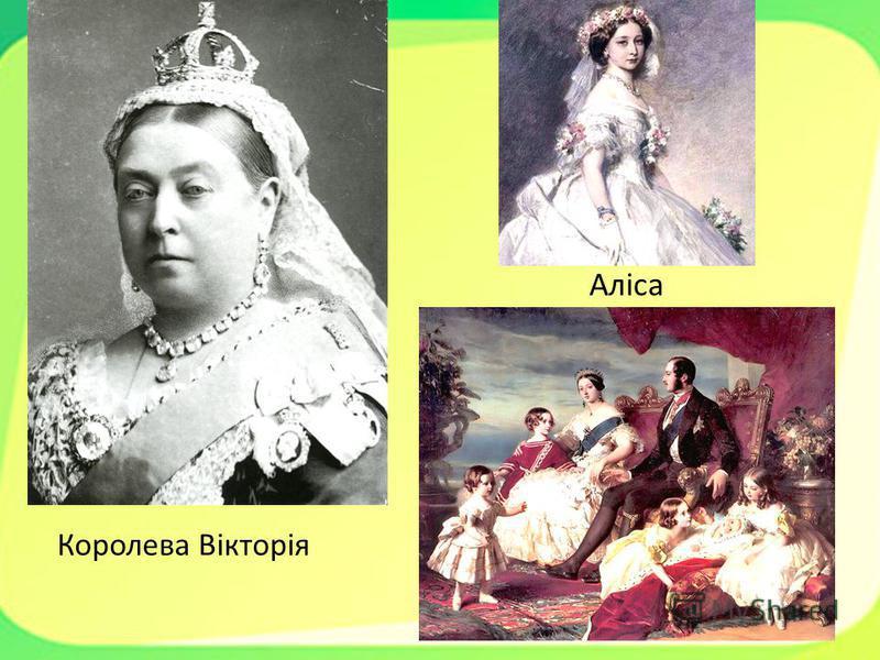 Аліса Королева Вікторія