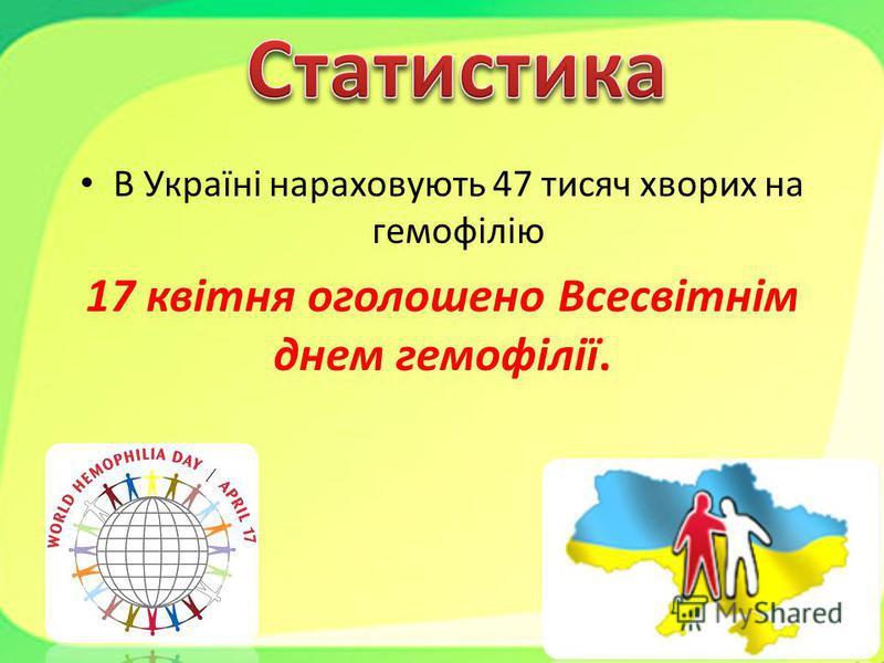 В Україні нараховують 47 тисяч хворих на гемофілію 17 квітня оголошено Всесвітнім днем гемофілії.