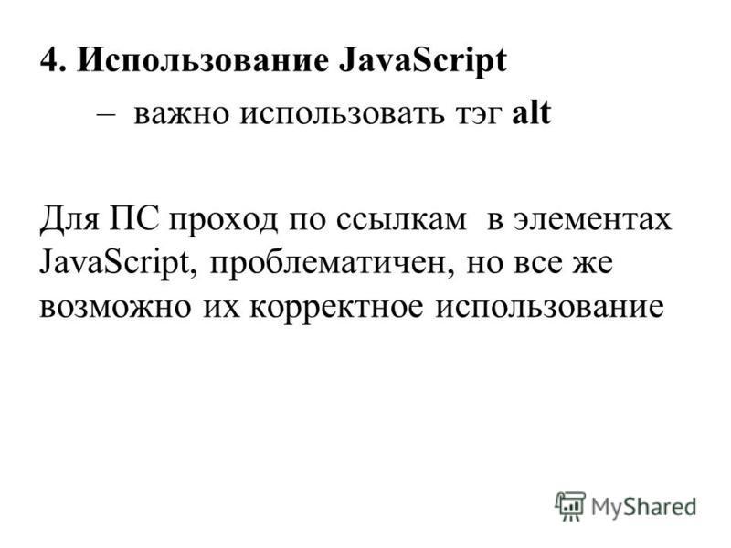 4. Использование JavaScript –важно использовать тэг alt Для ПС проход по ссылкам в элементах JavaScript, проблематичен, но все же возможно их корректное использование