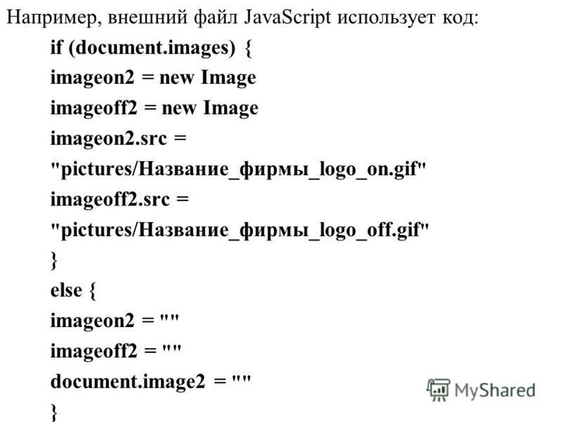 Например, внешний файл JavaScript использует код: if (document.images) { imageon2 = new Image imageoff2 = new Image imageon2. src =