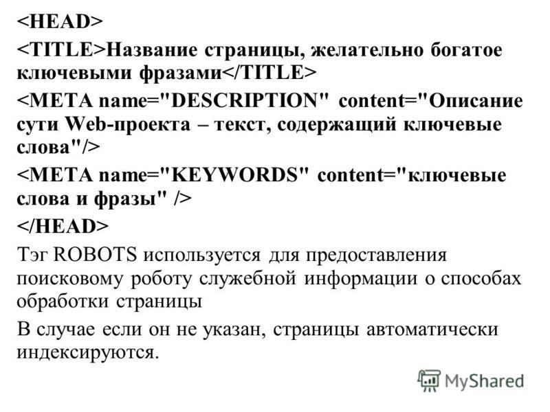 Название страницы, желательно богатое ключевыми фразами Тэг ROBOTS используется для предоставления поисковому роботу служебной информации о способах обработки страницы В случае если он не указан, страницы автоматически индексируются.