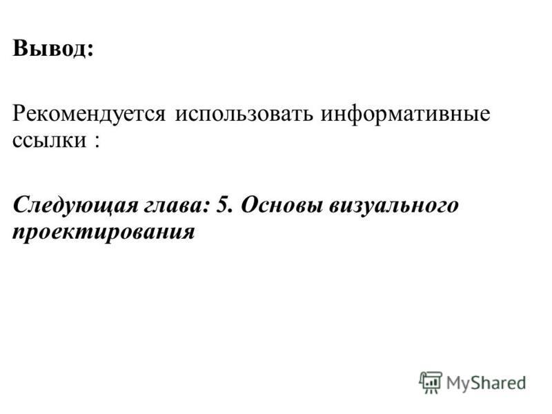 Вывод: Рекомендуется использовать информативные ссылки : Следующая глава: 5. Основы визуального проектирования