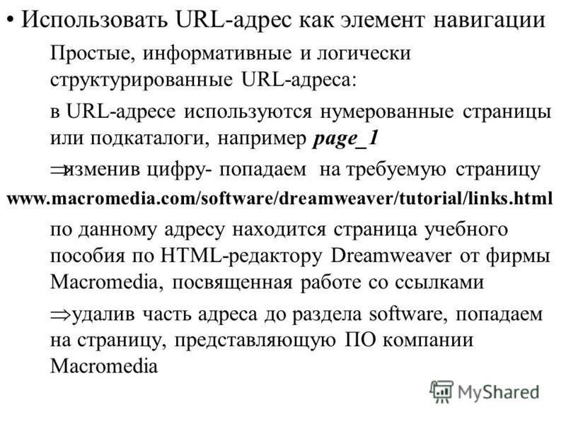Использовать URL-адрес как элемент навигации Простые, информативные и логически структурированные URL-адреса: в URL-адресе используются нумерованные страницы или подкаталоги, например page_1 изменив цифру- попадаем на требуемую страницу www.macromedi