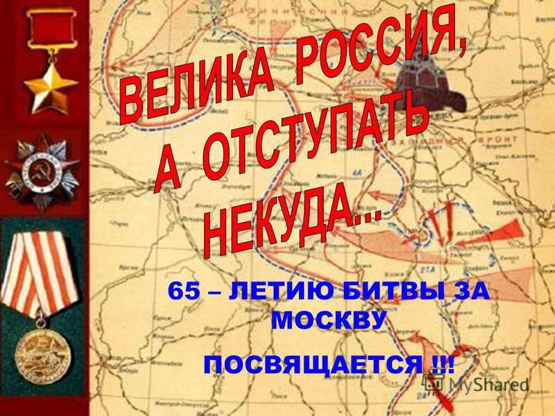 65 – ЛЕТИЮ БИТВЫ ЗА МОСКВУ ПОСВЯЩАЕТСЯ !!!