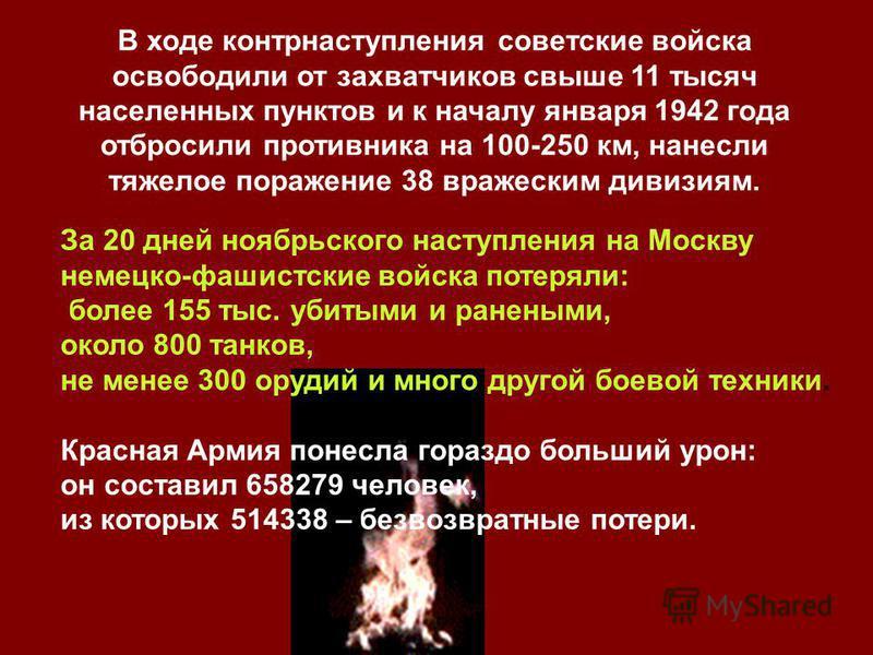 В ходе контрнаступления советские войска освободили от захватчиков свыше 11 тысяч населенных пунктов и к началу января 1942 года отбросили противника на 100-250 км, нанесли тяжелое поражение 38 вражеским дивизиям. За 20 дней ноябрьского наступления н