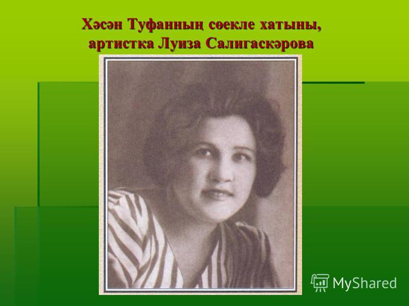 Хәсән Туфанның сөекле хатыны, артистка Луиза Салигаскәрова