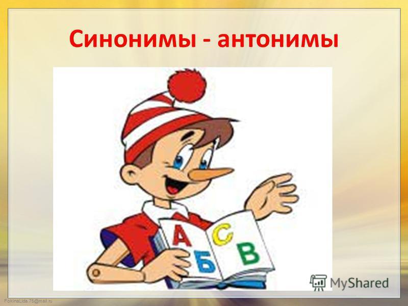 FokinaLida.75@mail.ru Синонимы - антонимы