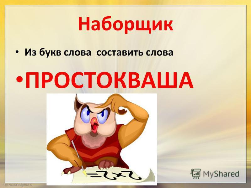 FokinaLida.75@mail.ru Наборщик Из букв слова составить слова ПРОСТОКВАША