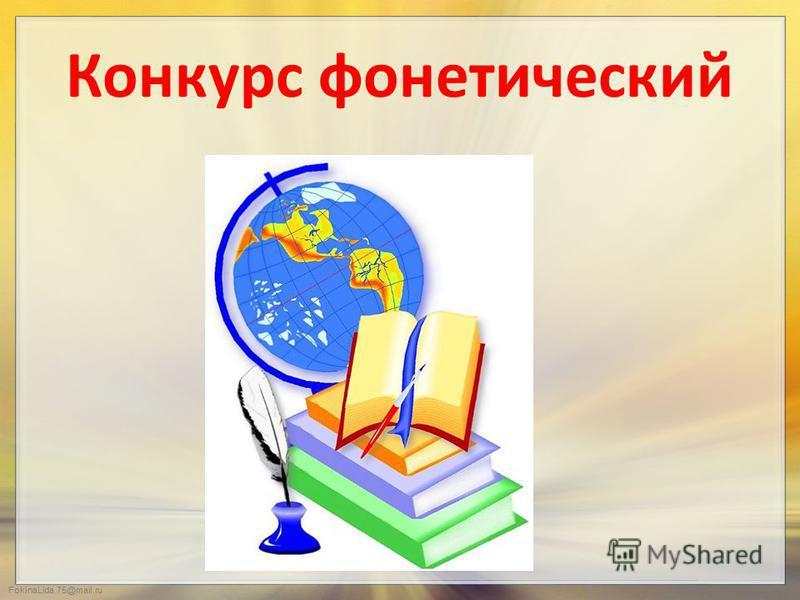FokinaLida.75@mail.ru Конкурс фонетический
