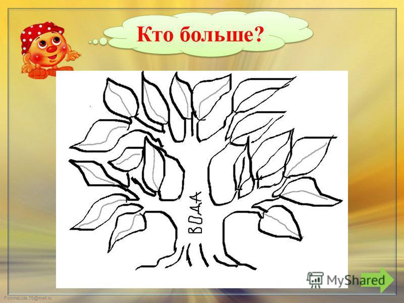 FokinaLida.75@mail.ru Кто больше?