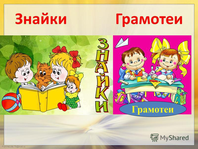 FokinaLida.75@mail.ru Знайки Грамотеи Грамотеи